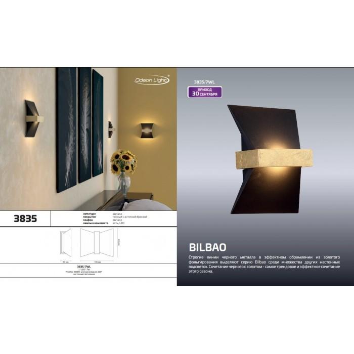 2Настенный светильник, бра 3835/7WL Odeon Light