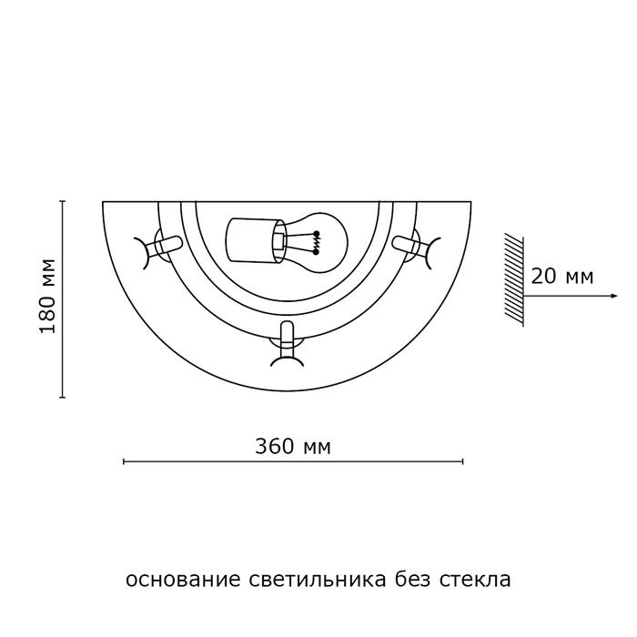 2Светильник 056 Сонекс полукруглой формы