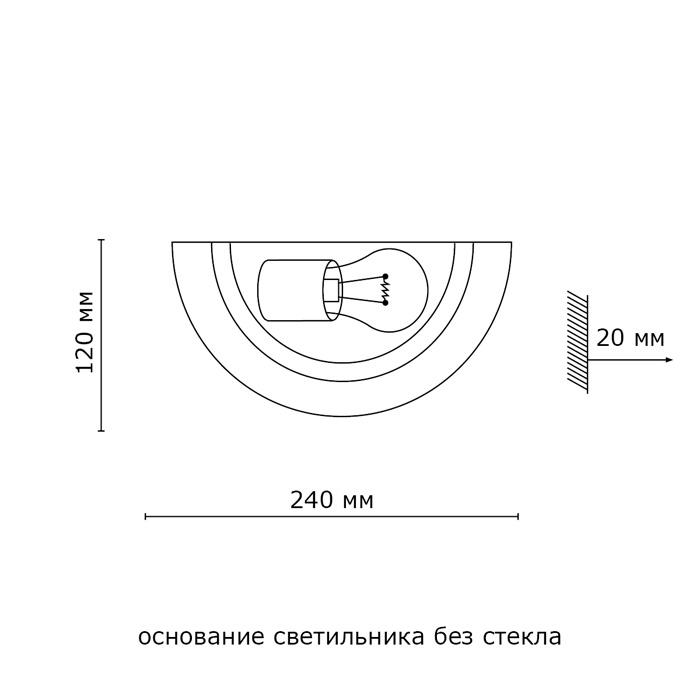 2Бра 062 Sonex полукруглой формы